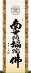 掛け軸-六字名号/木村玉峰【大】(飾りスタンド付き)