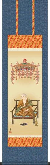 掛け軸-弘法大師/大森 宗華(小さい尺三)法事・法要・供養・仏事での由緒正しい仏画作品