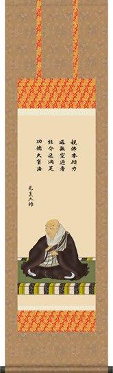 掛け軸-親鸞聖人御影/大森 宗華(小さい尺三)法事・法要・供養・仏事での由緒正しい仏画作品