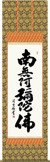 掛け軸-六字名号/吉村 清雲(尺五)法事・法要・供養・仏事での由緒正しい仏書作品