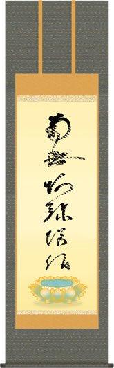 掛け軸-虎斑の名号[復刻]/蓮如上人 筆(尺五)法事・法要・供養・仏事での由緒正しい仏書作品