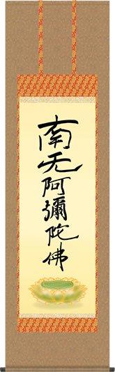 掛け軸-親鸞六字名号[復刻]/親鸞聖人 筆(尺五)法事・法要・供養・仏事での由緒正しい仏書作品