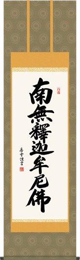 掛け軸-釈迦名号/斎藤 香雪(尺五)法事・法要・供養・仏事での由緒正しい仏書作品
