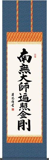 掛け軸-弘法名号/吉田 清悠(尺五)法事・法要・供養・仏事での由緒正しい仏書作品
