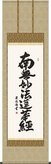 掛け軸-日蓮名号/吉田 清悠(尺五)法事・法要・供養・仏事での由緒正しい仏書作品