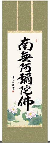 掛け軸-六字名号/吉村 清雲(尺三)法事・法要・供養・仏事での由緒正しい仏書作品