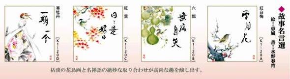 名言・名句色紙4枚セット-故事名言選