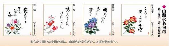 名言・名句色紙4枚セット-山頭火名句選
