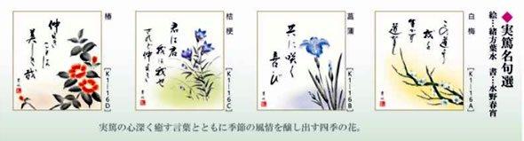 名言・名句色紙4枚セット-実篤名句選