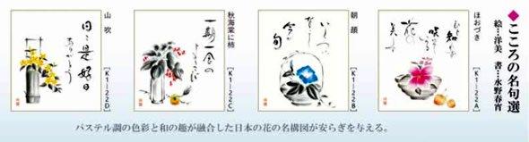 名言・名句色紙4枚セット-こころの名句選