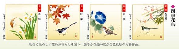 四季絵色紙4枚セット-四季花鳥