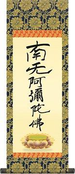 【大】掛け軸-親鸞六字名号/親鸞聖人 筆 飾る場所を選ばないサイズ