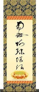 【大】掛け軸-虎斑の名号/蓮如上人 筆 飾る場所を選ばないサイズ