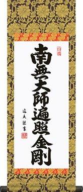 【大】掛け軸-弘法名号/中田 逸夫 南無大師遍照金剛 飾る場所を選ばないサイズ