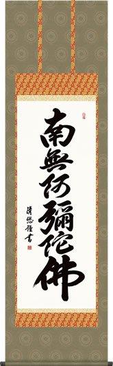 掛け軸-六字名号/吉田清悠(尺五・桐箱・風鎮付き・緞子)仏書画掛軸