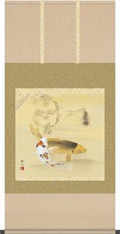 掛け軸-松下遊鯉/浮田秋水(尺八横・桐箱・風鎮付き・緞子)幅の広い端午の節句掛軸