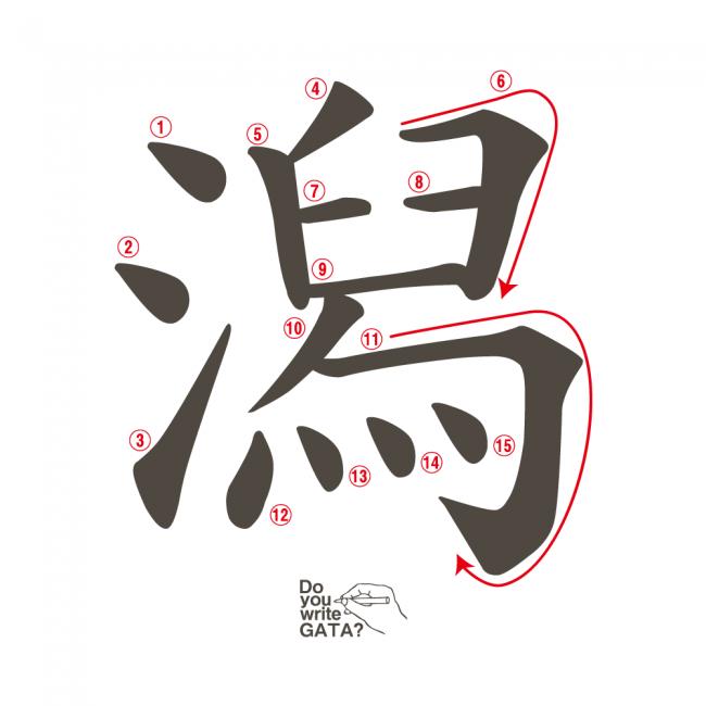 潟の書き順 ☆明朝体☆【ホワイト】 - 新潟Tシャツ委員会