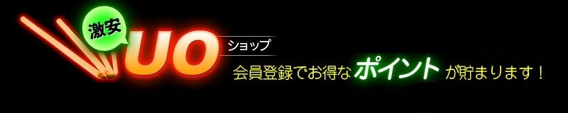 激安UOショップ/ウルトラオレンジ色に超発光!超高輝度コンサートペンライトUO専門店