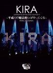 """KIRA """"LISTENER KILLER"""" RELEASE TOUR 2015 〜平成の⁈魔法使いがやってくる〜FINAL in OSAKA"""