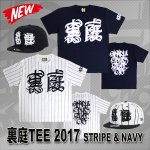 裏庭TEE2017 STRIPE & NAVY