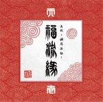 CD『真説 ~卍忍法帖~ 福流縁』壱ノ巻 ~天~