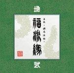 CD『真説 ~卍忍法帖~ 福流縁』弐ノ巻 ~地~
