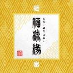 CD『真説 ~卍忍法帖~ 福流縁』参ノ巻 ~人~
