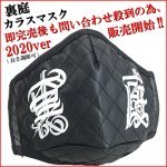 <img class='new_mark_img1' src='//img.shop-pro.jp/img/new/icons1.gif' style='border:none;display:inline;margin:0px;padding:0px;width:auto;' />入荷完了 裏庭カラスマスク 2020ver