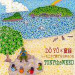 TONY the WEED / 童謡 ハーモニカで奏でる日本のうた