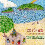 TONY the WEED / 童謡 ハーモニカで奏でる日本のうた