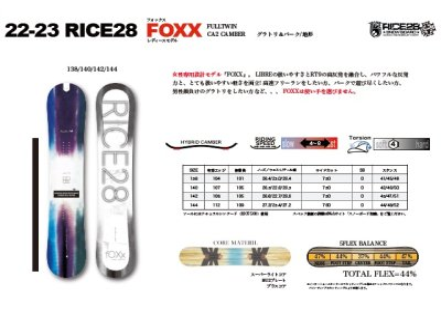 【レディース】19-20 RICE28|ライス28 RT9 138 ツインキャンバー