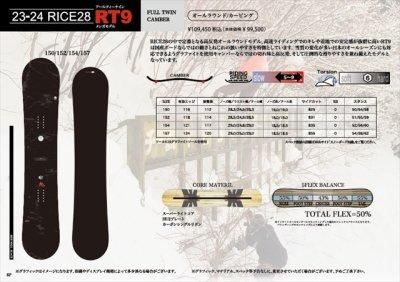 21-22 RICE28|ライス28 RT9 ツインキャンバー
