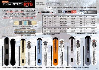 21-22 RICE28|ライス28 DIVERSE ツインキャンバー