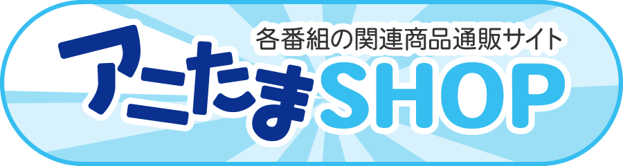 anitama-shop.jp
