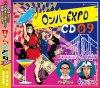 ロンハールームDJCD vol.9「ロンハーEXPO CD09」 【出演】石川英郎さん/諏訪部順一さん