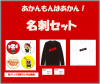 <img class='new_mark_img1' src='https://img.shop-pro.jp/img/new/icons6.gif' style='border:none;display:inline;margin:0px;padding:0px;width:auto;' />【Lサイズ】あかラジ名刺セット(黒ロンT+白T+缶バッジ+名刺入り)