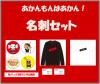 【XLサイズ】あかラジ名刺セット(黒ロンT+白T+缶バッジ+名刺入り)