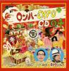 ロンハールームDJCDvol.4 「ロンハーEXPO CD04」【出演】石川英郎さん/諏訪部順一さん