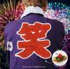 集まれ昌鹿野大全集14〜笑〜【出演】小野坂昌也さん/鹿野優以さん
