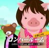 ロンハールーム全部入り6【出演】石川英郎さん/諏訪部順一さん