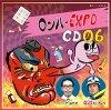 ロンハールームDJCDvol.6 「ロンハーEXPO CD06」【出演】石川英郎さん/諏訪部順一さん
