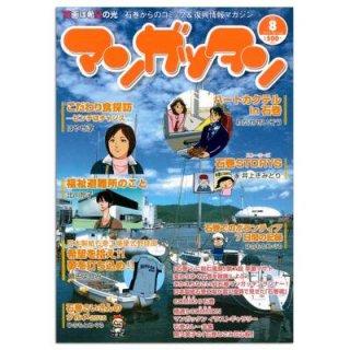 マンガッタン vol.8