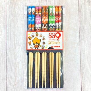 サイボーグ009 竹箸セット