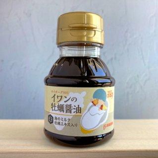 サイボーグ001 イワンの牡蠣醤油