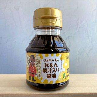 サイボーグ005 ジェロニモのれもん果汁入り醤油