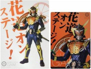 仮面ライダー鎧武 A4クリアファイル&B5下敷きセット