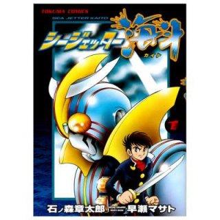 シージェッター海斗 コミック 第1巻