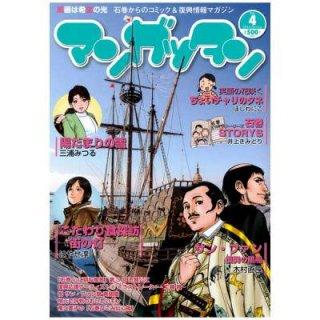 マンガッタン vol.4