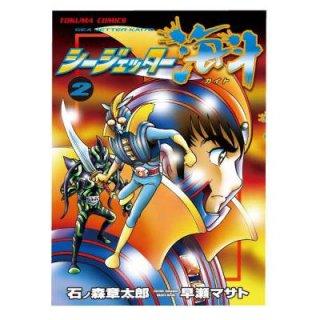 シージェッター海斗 コミック 第2巻