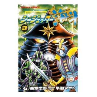 シージェッター海斗 コミック 第3巻